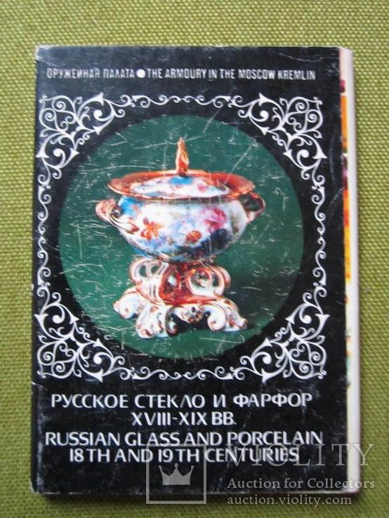Русское стекло и фарфор Оружейная палата 1979г., фото №3