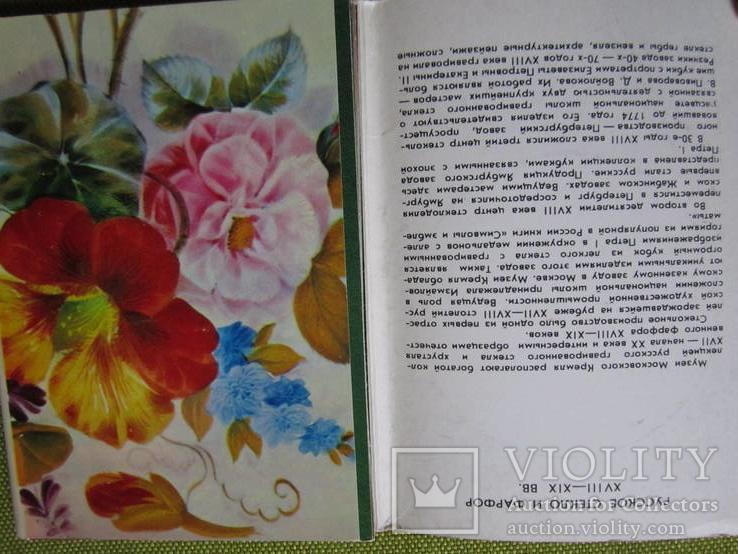 Русское стекло и фарфор Оружейная палата 1979г., фото №4