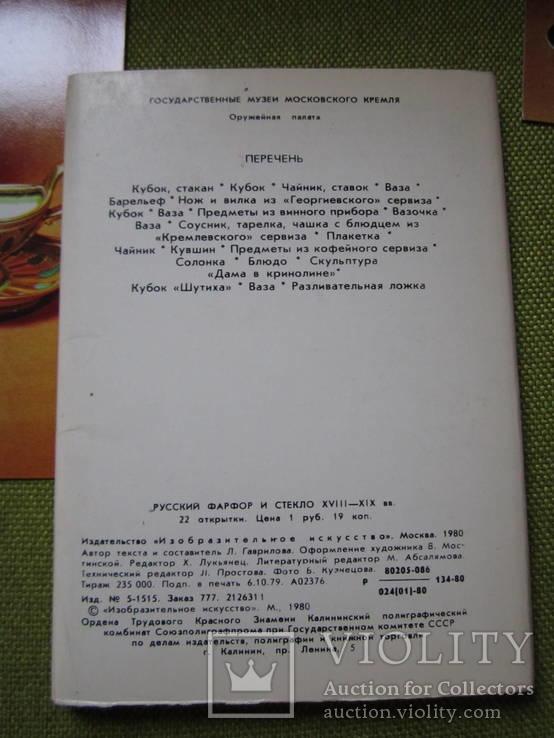 Русское стекло и фарфор Оружейная палата 1979г., фото №7
