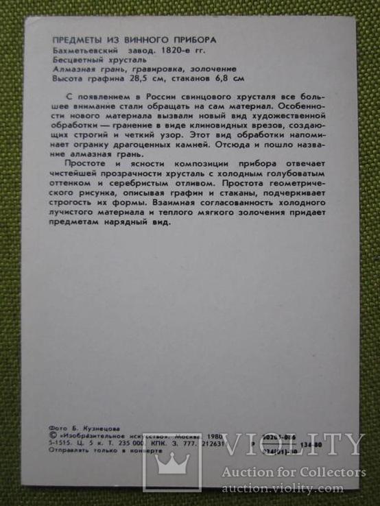 Русское стекло и фарфор Оружейная палата 1979г., фото №16