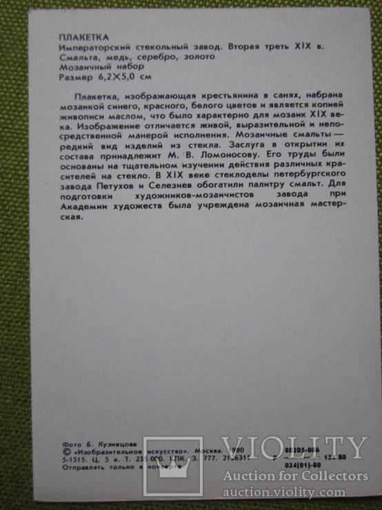 Русское стекло и фарфор Оружейная палата 1979г., фото №22