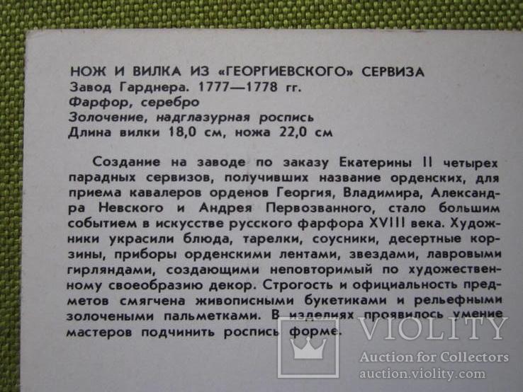Русское стекло и фарфор Оружейная палата 1979г., фото №28