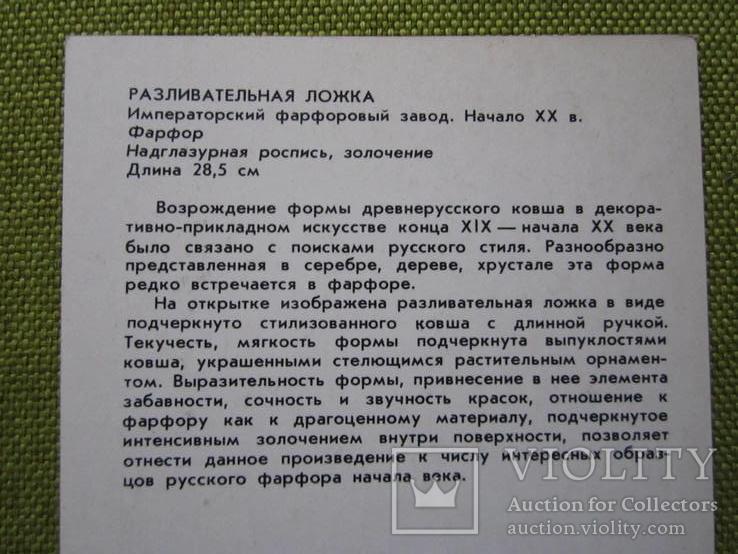 Русское стекло и фарфор Оружейная палата 1979г., фото №31