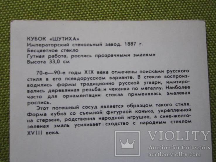 Русское стекло и фарфор Оружейная палата 1979г., фото №34
