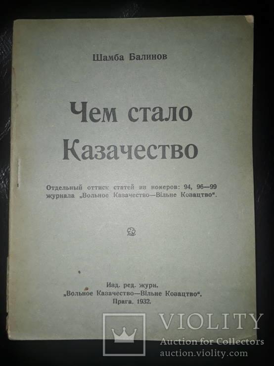 1932 Чем стало Казачество Прага
