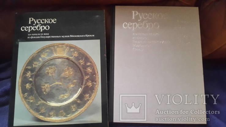 Большой альбом Русское серебро 14- начало 20 ст., фото №3