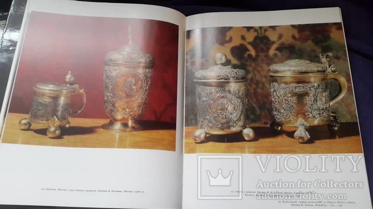 Большой альбом Русское художественное   серебро, фото №3
