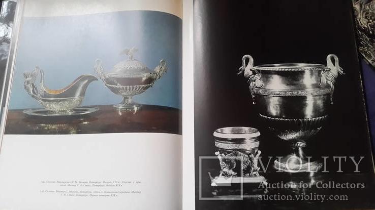 Большой альбом Русское художественное   серебро, фото №10