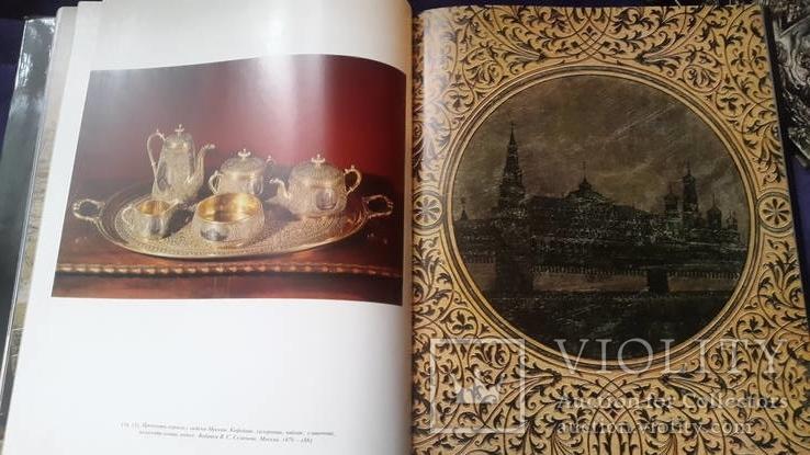 Большой альбом Русское художественное   серебро, фото №11