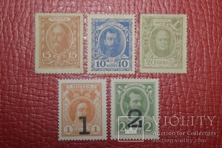 Российская империя марки-деньги два полных выпуска 1915 г. и 1917 г.