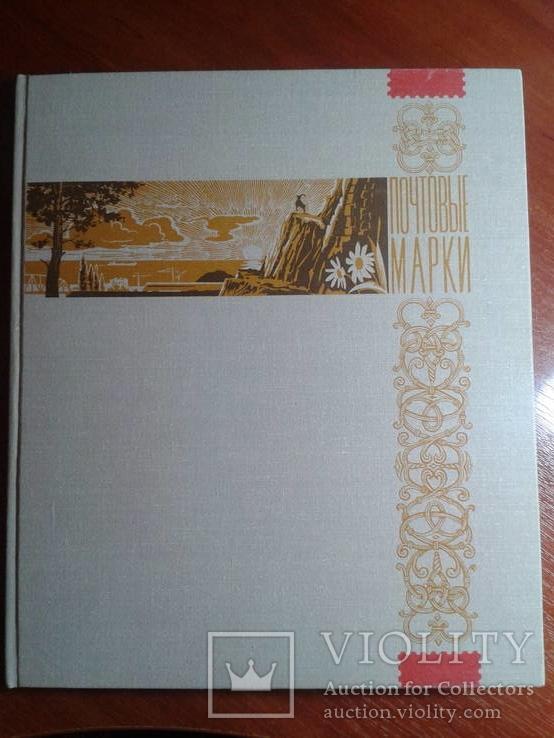Альбом+1062 марки+62 блока___№10