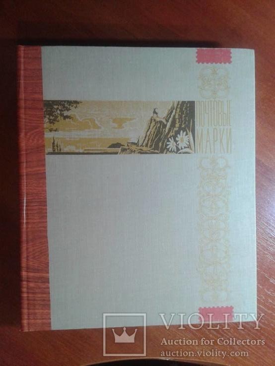 Альбом+728 марок**___№12
