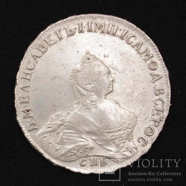1 рубль 1757 года СПБ-IМ
