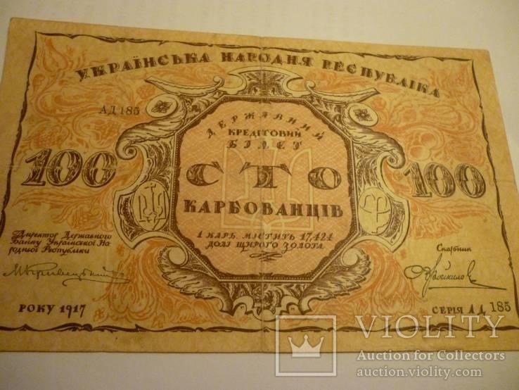 100 карбованців 1917 УНР серія АД