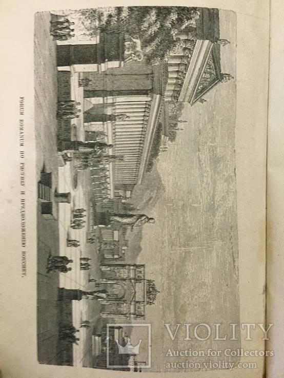 1876 Сцены из Римской жизни