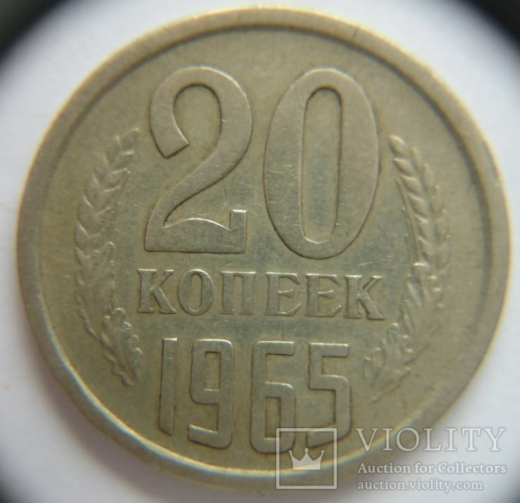20 копеек 1965 г