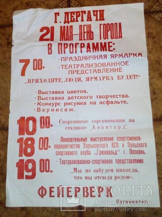 """Афиша """"День города"""", фото №2"""