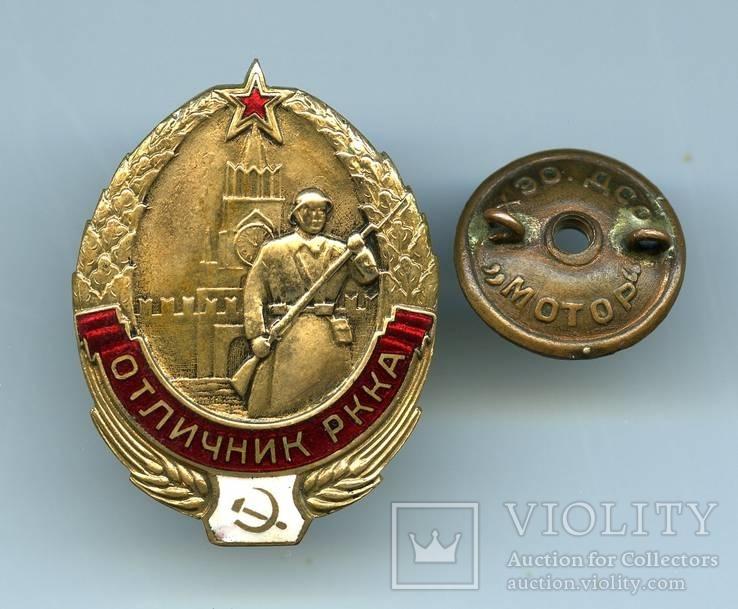 Отличник РККА № 561