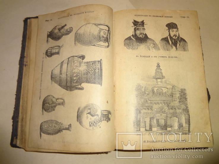 1902 История Древнего Мира и Средних Веков
