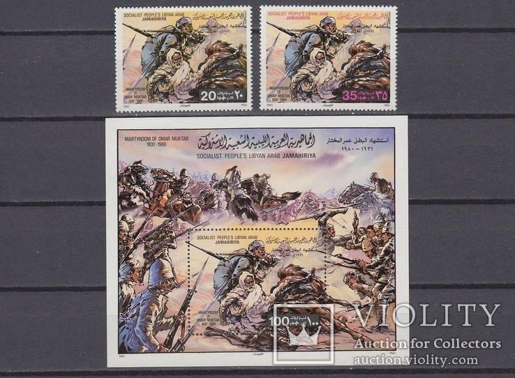 Ливийская Джамахирия 1980 Омар Аль Мухтар полная серия MNH **