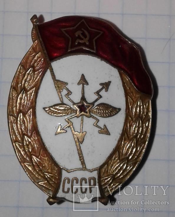 Знак Нормальное военное училище связи СССР