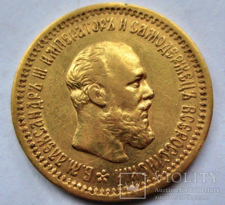 5 рублей 1892 года (Тир. - 128 тыс.)