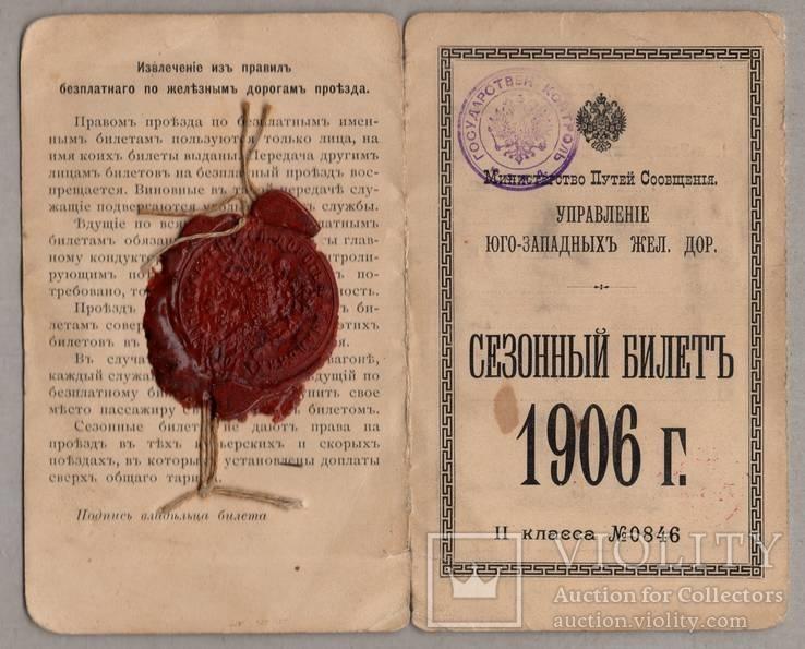 1906 Киев - Ольшаница Сезонный билет ЮЗЖД сургучная печать