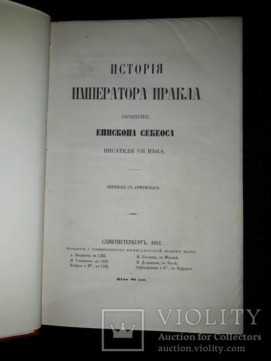 1862 История императора Иракла