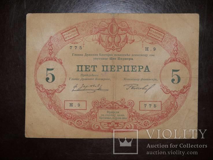 Черногория 5 перпера 1914 Montenegro