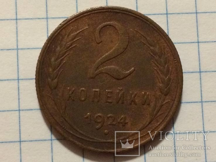 2 копейки 1924, фото №11