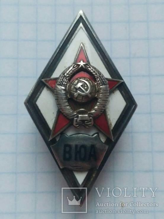Знак об окончании Военно-юридической академии. Первый тип.