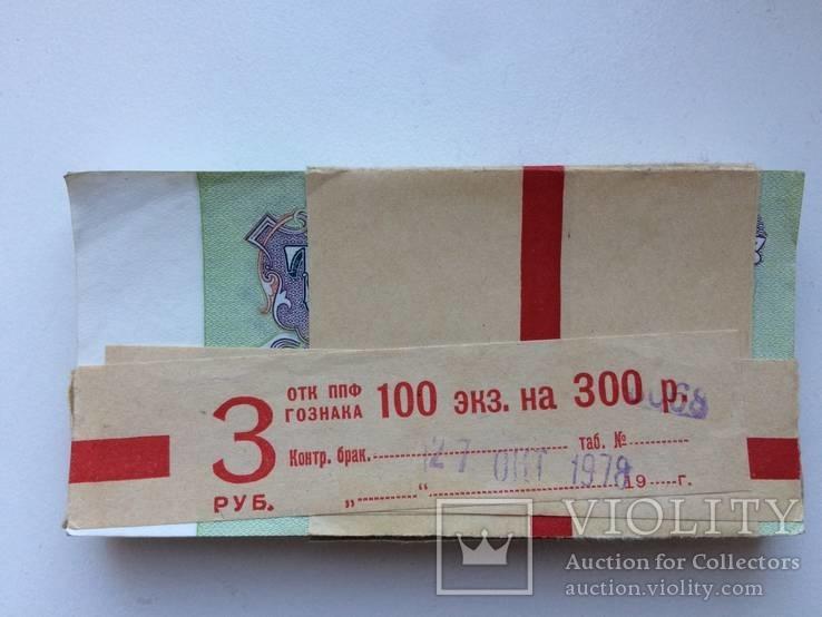 Нераспечатанная пачка 3 рубля 1961 года ( 27 октября 1978 год )