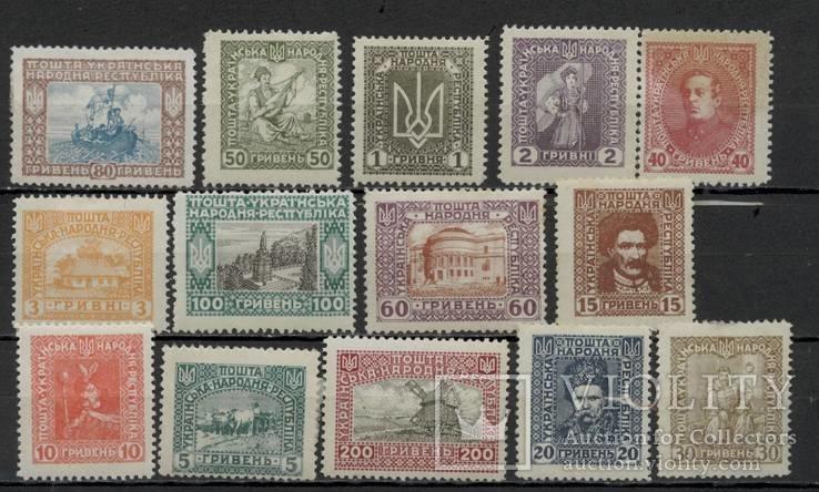Україна 1920 */(*) випуск Петлюри повна серія