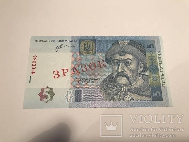 5 гривен 2013 г 00036 Соркин Зразок UNC с 1 грн