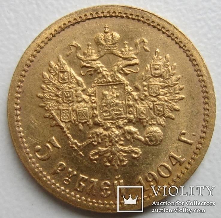 5 рублів 1904 року