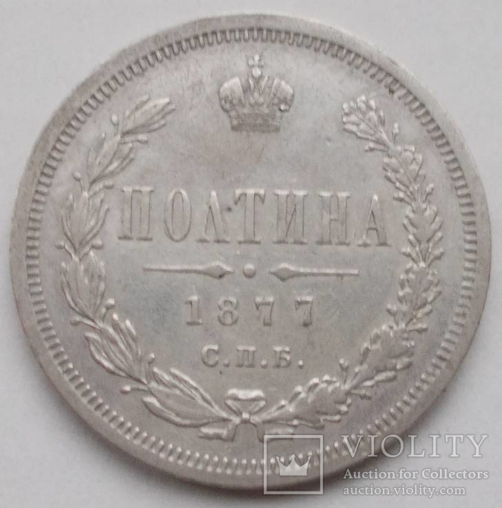 Полтина 1877 г. HI