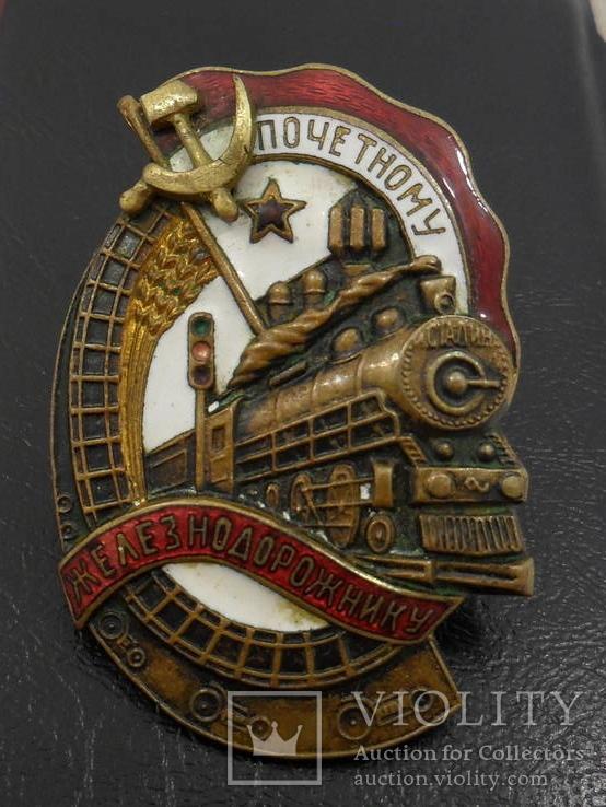 Почетному железнодорожнику.