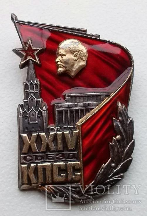 Делегат 24 сьезда КПСС.