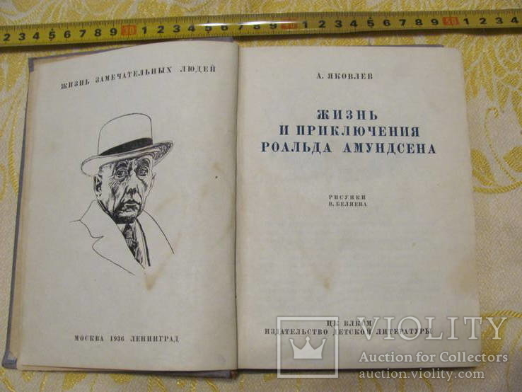 Яковлев А. Жизнь и приключения Роальда Амундсена.1936 г, фото №9