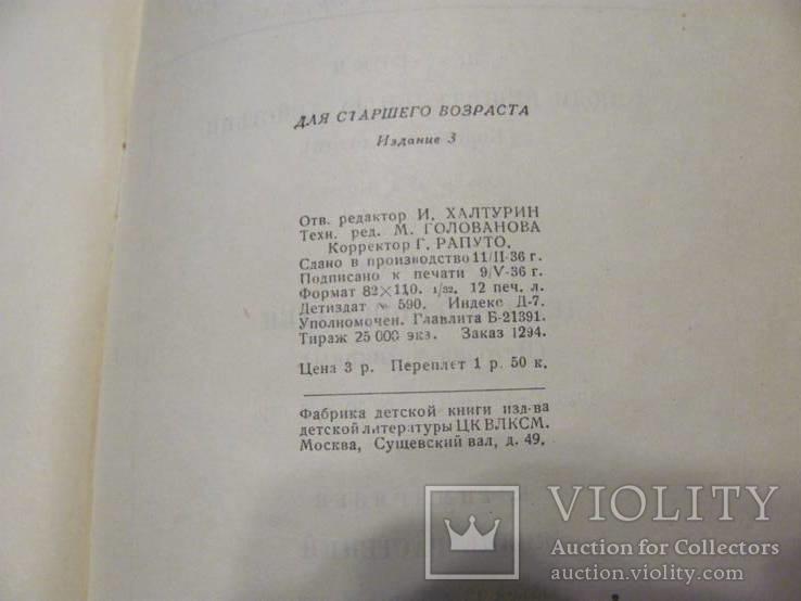 Яковлев А. Жизнь и приключения Роальда Амундсена.1936 г, фото №12
