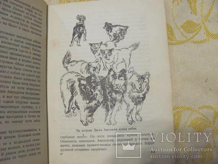 Яковлев А. Жизнь и приключения Роальда Амундсена.1936 г, фото №18