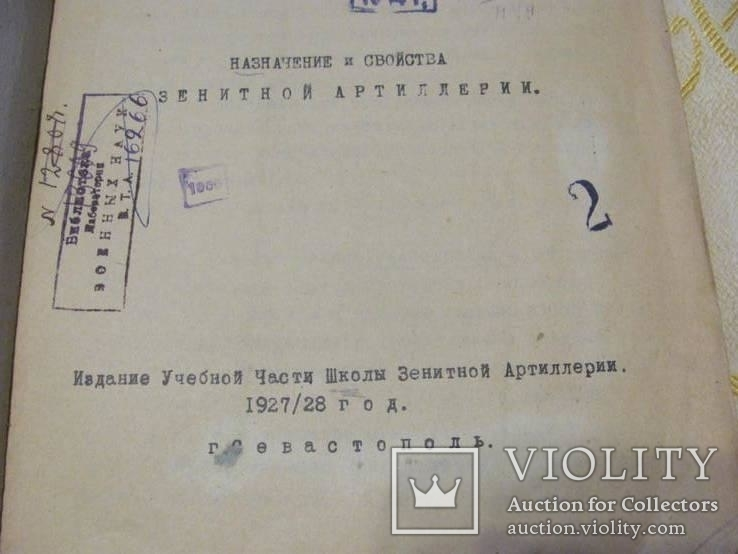 Назначение и свойства зенитной артиллерии 1927-28г 93 страницы., фото №4