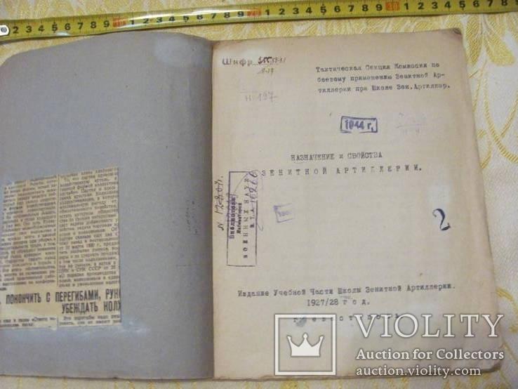Назначение и свойства зенитной артиллерии 1927-28г 93 страницы., фото №5