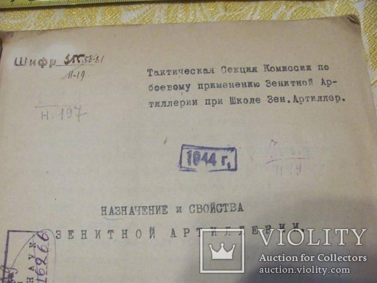 Назначение и свойства зенитной артиллерии 1927-28г 93 страницы., фото №7