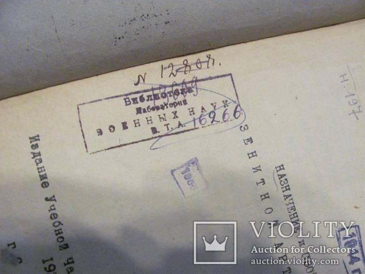 Назначение и свойства зенитной артиллерии 1927-28г 93 страницы., фото №8