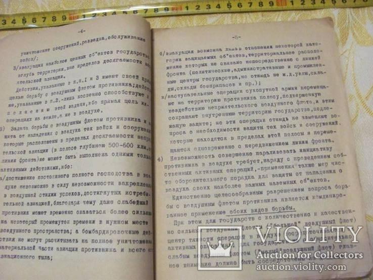 Назначение и свойства зенитной артиллерии 1927-28г 93 страницы., фото №10