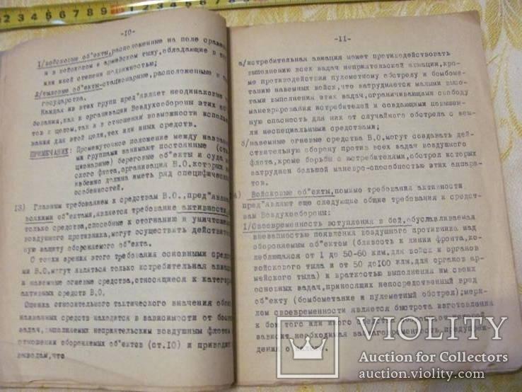 Назначение и свойства зенитной артиллерии 1927-28г 93 страницы., фото №12