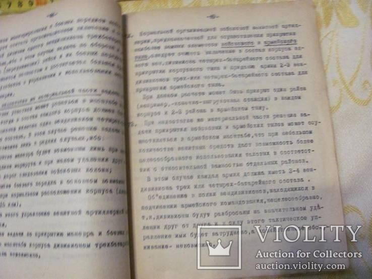Назначение и свойства зенитной артиллерии 1927-28г 93 страницы., фото №17