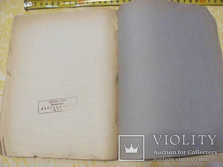 Назначение и свойства зенитной артиллерии 1927-28г 93 страницы., фото №25
