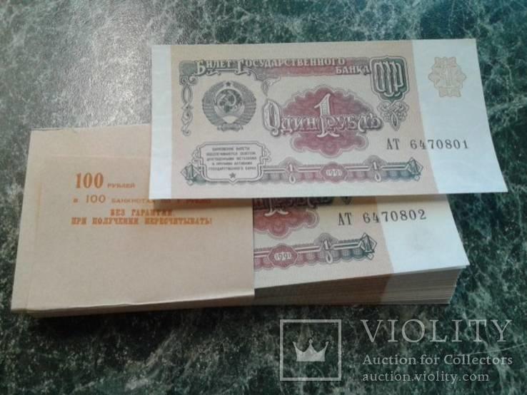 1 рубль 1991 года 80 штук номера по порядку пресс